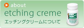 エッチングクリームについて